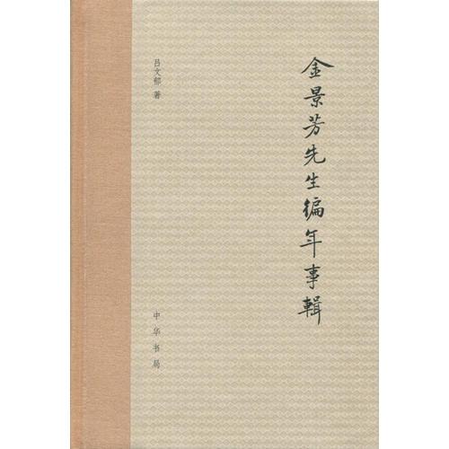 金景芳先生编年事辑
