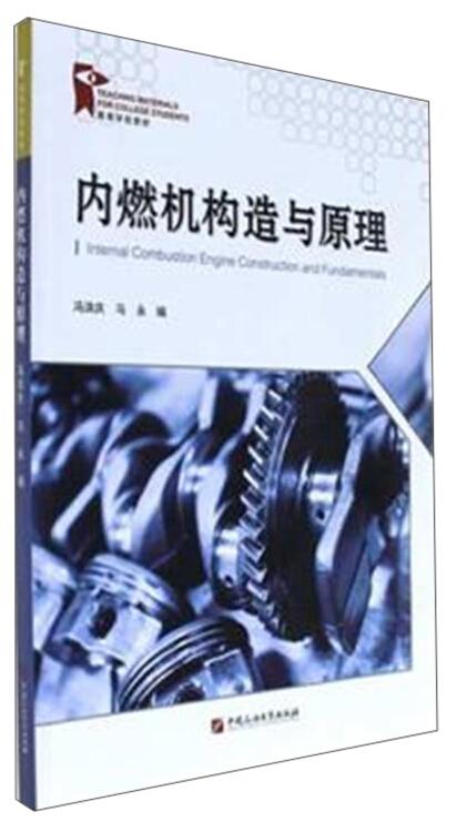 内燃机构造与原理