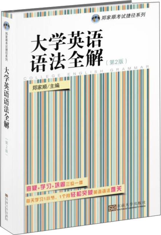 大学英语语法全解(第二版)