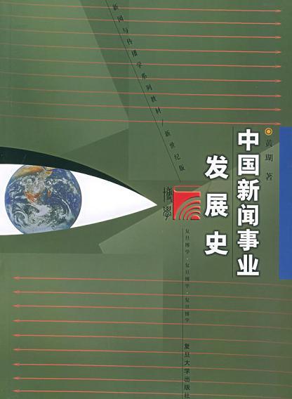 中国新闻事业发展史