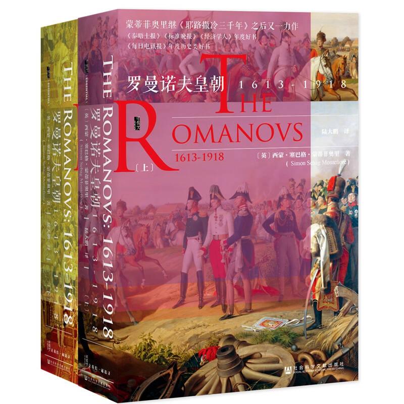甲骨文丛书·罗曼诺夫皇朝:1613~1918(套装全2册)