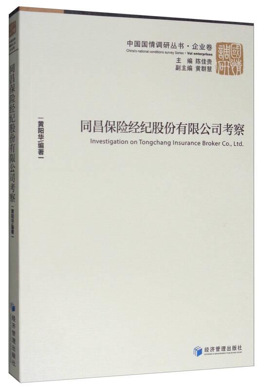中国国情调研丛书·企业卷:同昌保险经纪股份有限公司考察