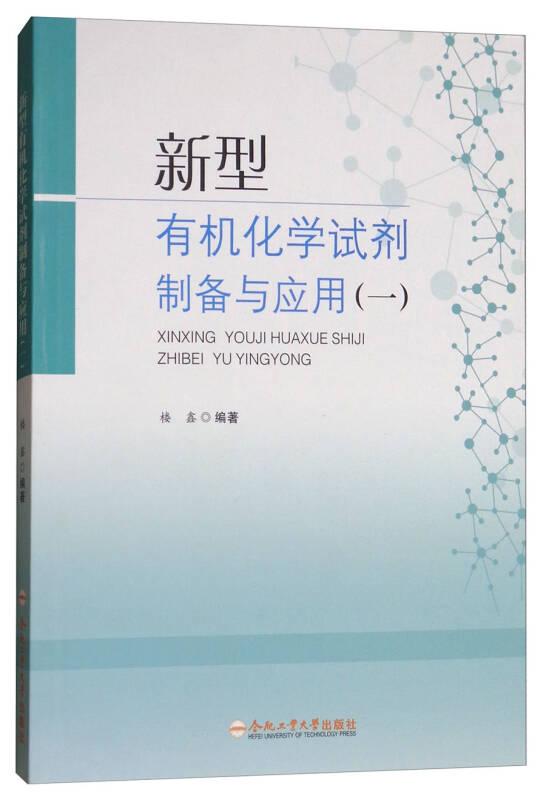 新型有机化学试剂制备与应用(1)