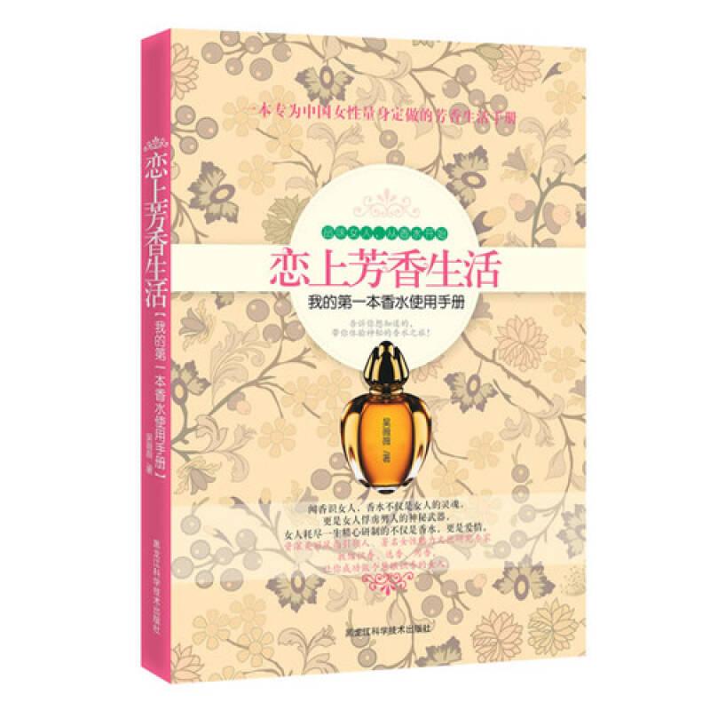 恋上芳香生活:我的第一本香水使用手册