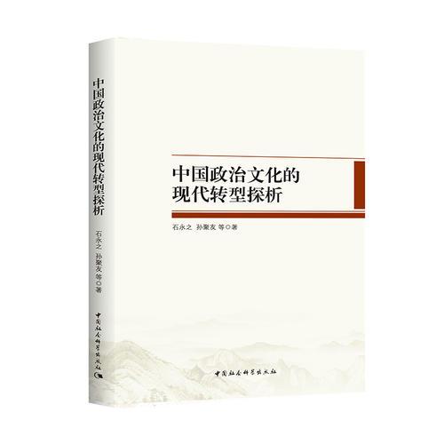 中国政治文化的现代转型探析