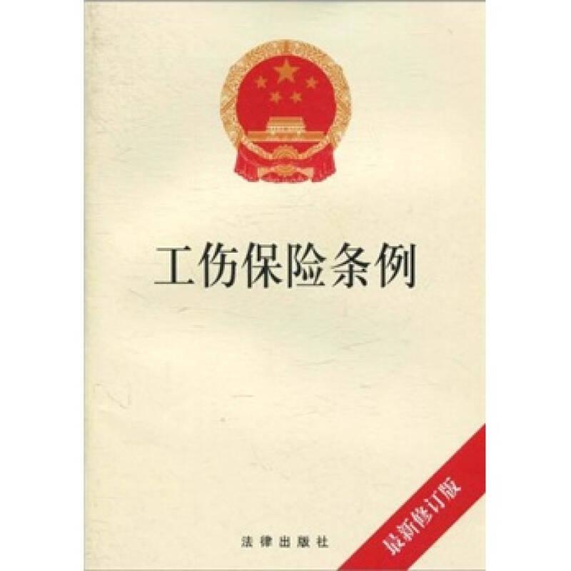 工伤保险条例(最新修订版)