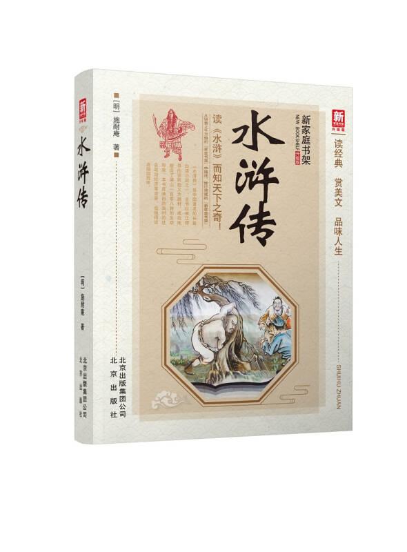 新家庭书架(升级版):水浒传