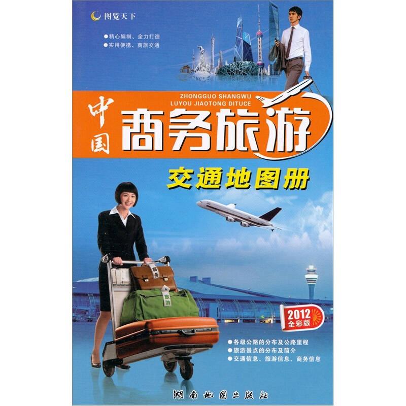 中国商务旅游交通地图册(2012全彩版)