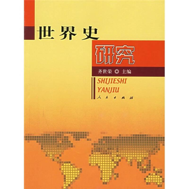世界史研究