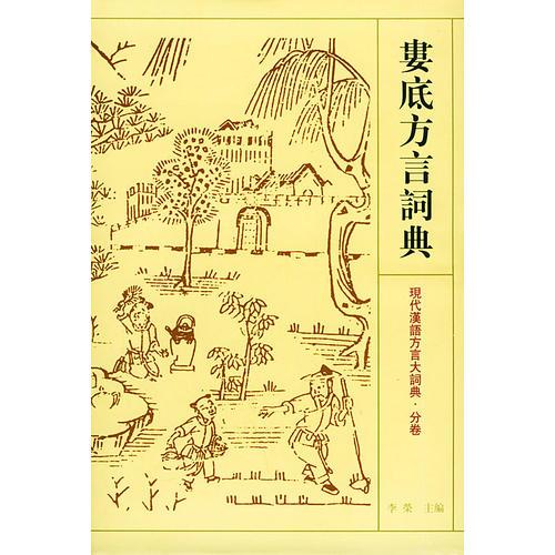 娄底方言词典——现代汉语方言大词典·分卷(精装)