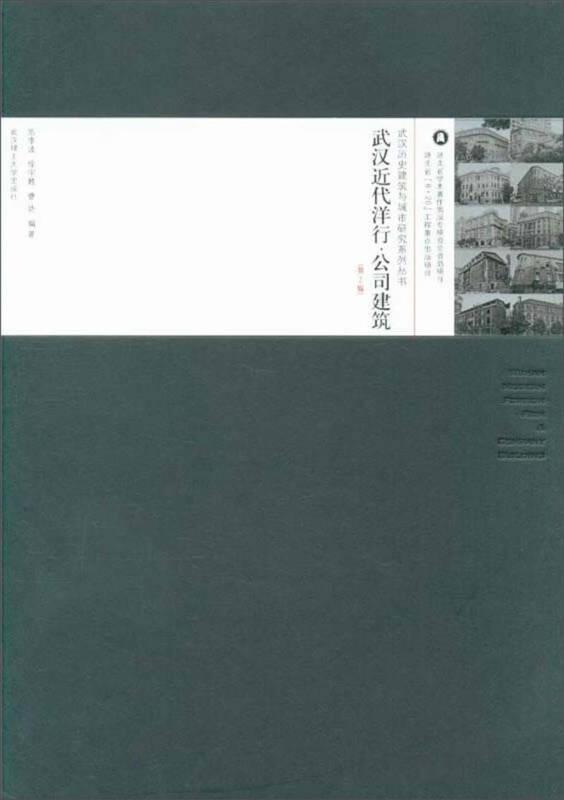 武汉近代洋行公司建筑(第2版)/武汉历史建筑与城市研究系列丛书