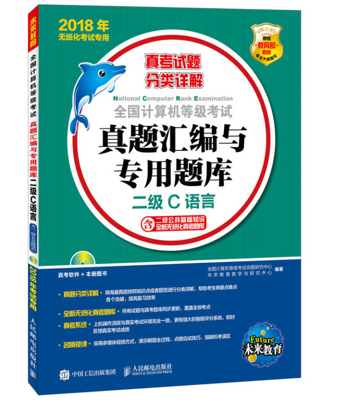 2018年无纸化考试专用 全国计算机等级考试真题汇编与专用题库 二级C语言