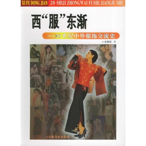 """西""""服""""东渐——20世纪中外服饰交流史"""