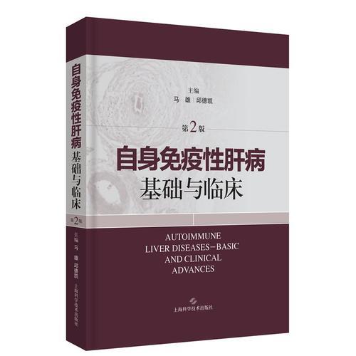 自身免疫性肝病基础与临床(第2版)