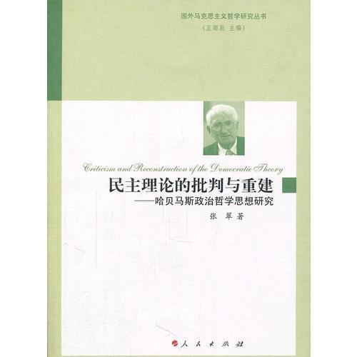 民主理论的批判与重建—哈贝马斯政治哲学思想研究(国外马克思主义哲学研究丛书)