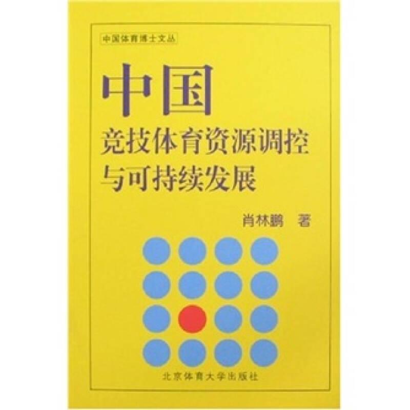 中国竞技体育资源调控与可持续发展