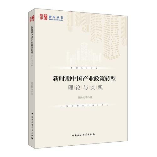 新时期中国产业政策转型:理论与实践