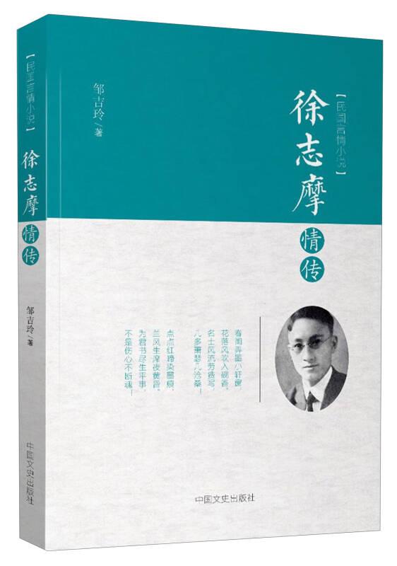 徐志摩情传:民国言情小说