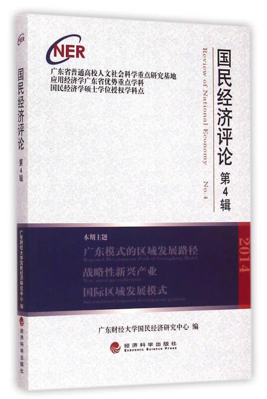 国民经济评论. 第4辑