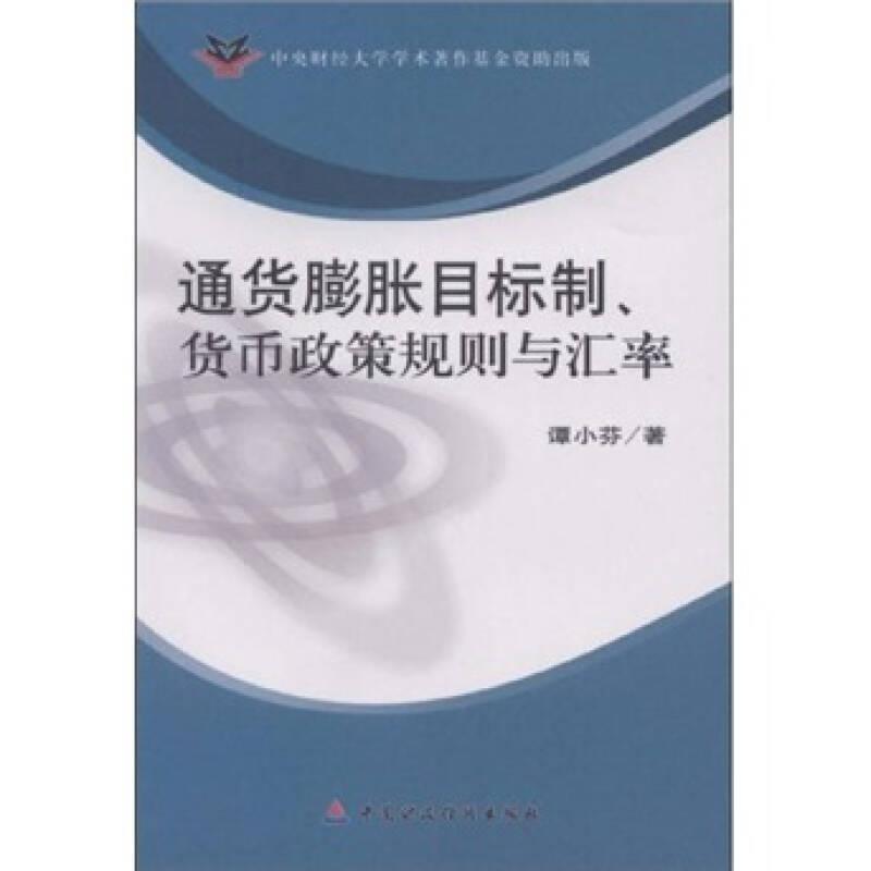 通货膨胀目标制、货币政策规则与汇率