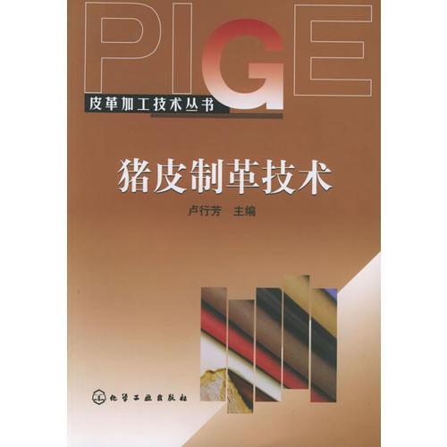 猪皮制革技术/皮革加工技术丛书