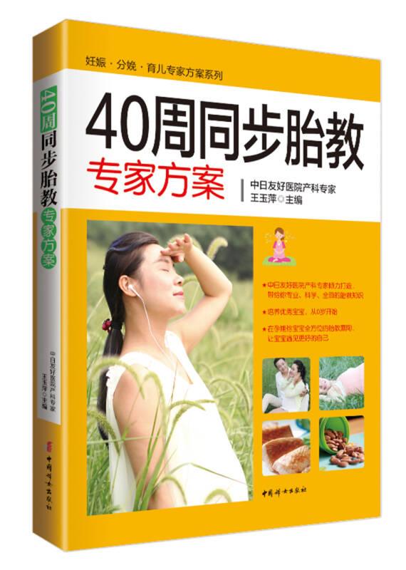 中国妇女出版社 40周同步胎教专家方案
