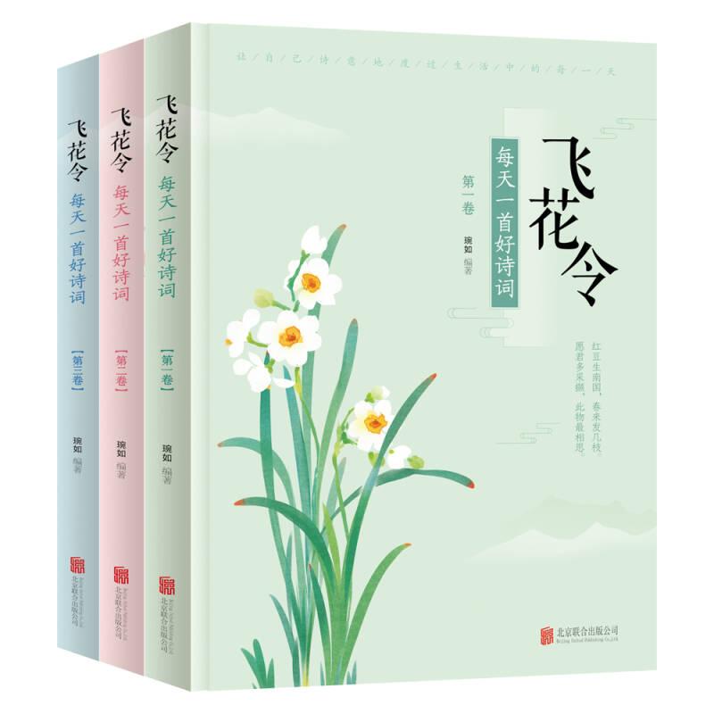 飞花令 每天一首好诗词 (套装共3册)