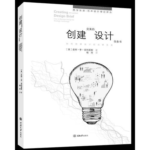 创建完美的设计任务书——如何把握设计的战略优势
