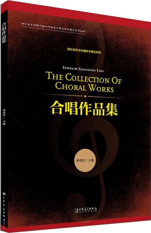 合唱作品集/四川音乐学院作曲与作曲技术理论学科建设系列丛书