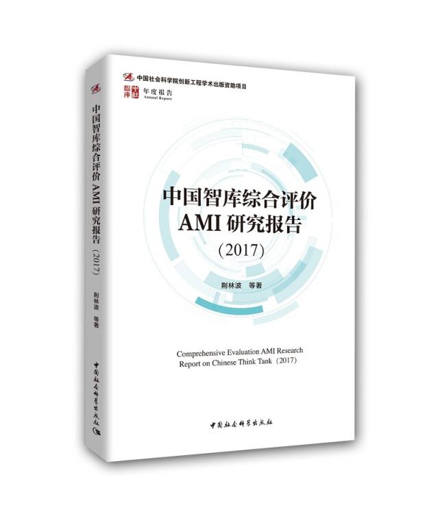 中国智库综合评价AMI研究报告(2017)