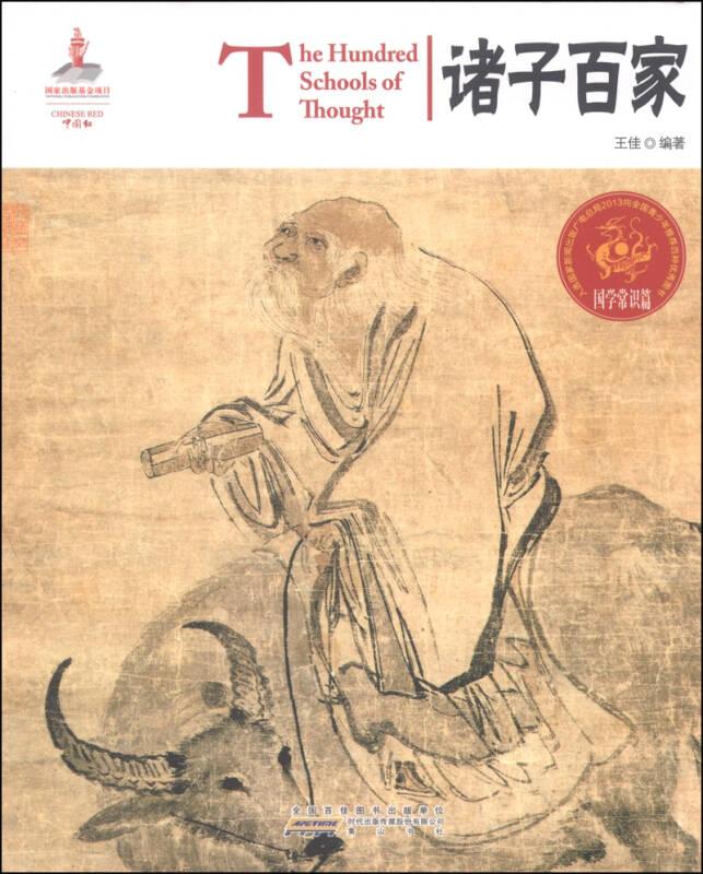 中国红·国学常识篇:诸子百家