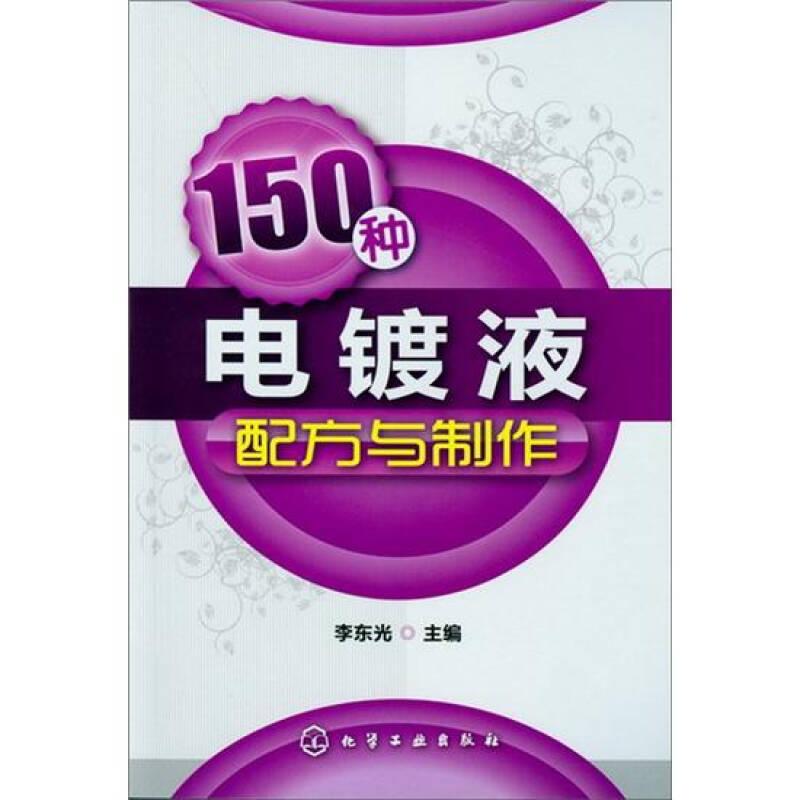 150种电镀液配方与制作