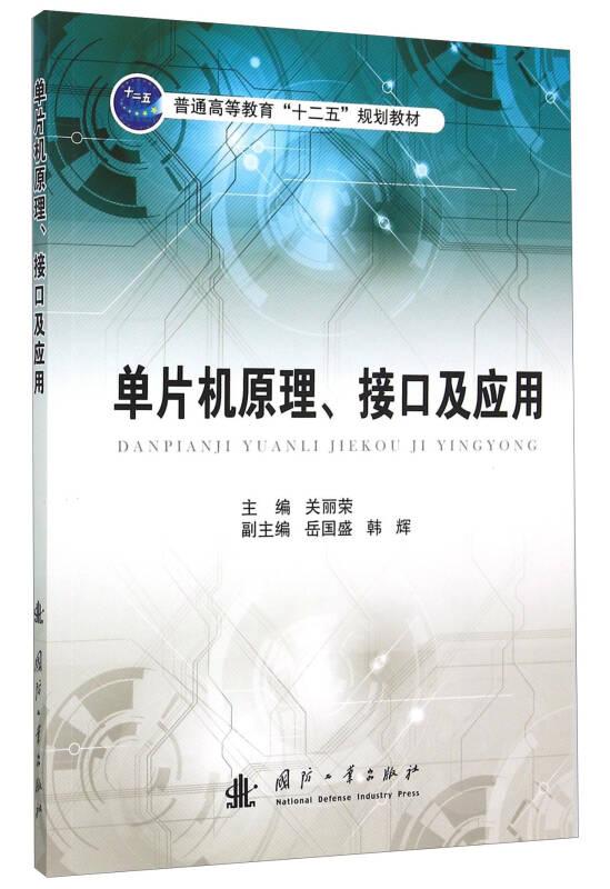 单片机原理、接口及应用