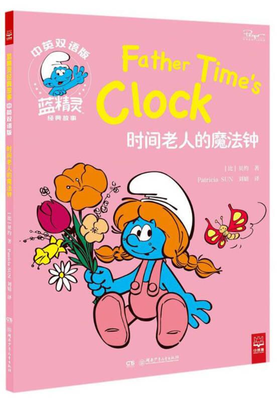 时间老人的魔法钟(中英双语版)/蓝精灵经典故事