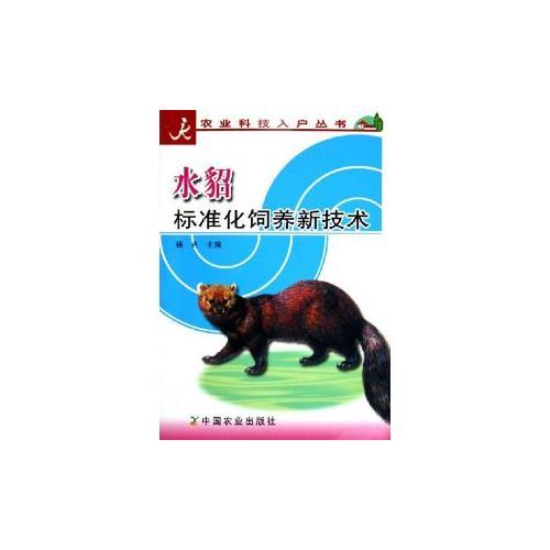 水貂标准化饲养新技术——农业科技入户丛书