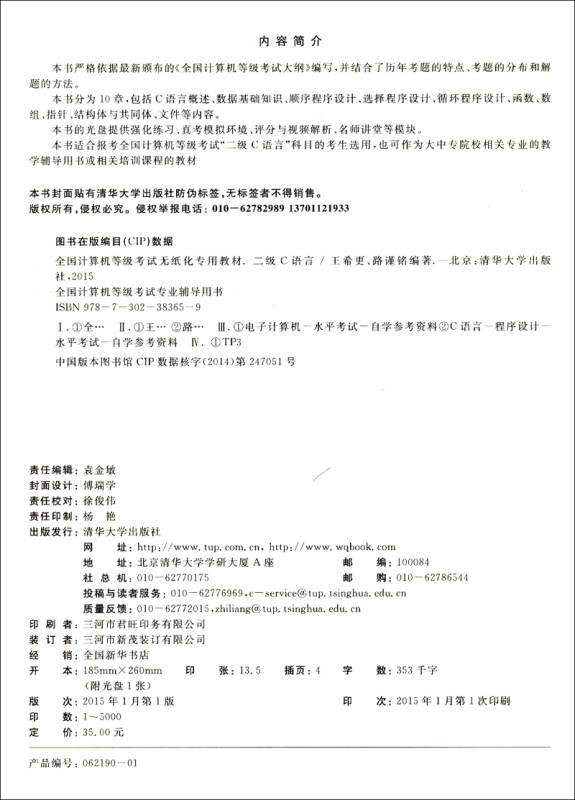 2015年全国计算机等级考试无纸化专用教材:二级C语言