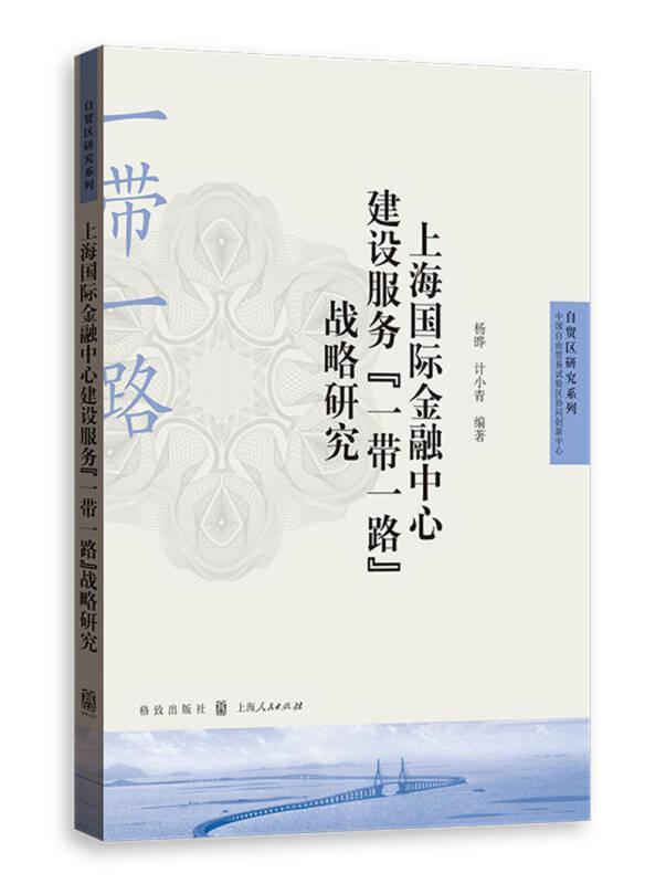 """上海国际金融中心建设服务""""一带一路""""战略研究"""