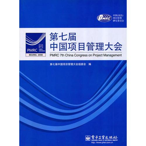 第七届中国项目管理大会