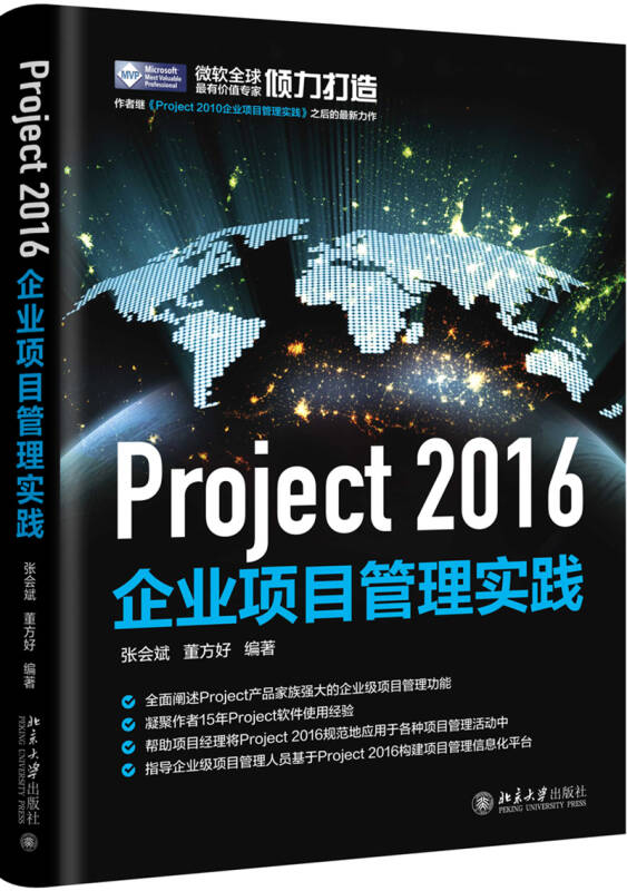 Project 2016企业项目管理实践