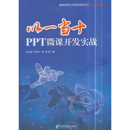 以一当十:PPT微课开发实战