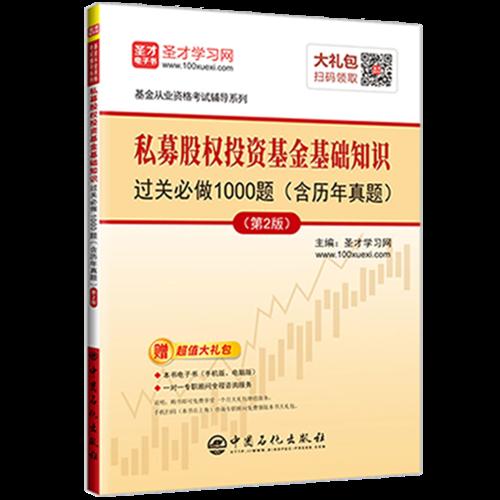 圣才教育:基金从业资格考试 私募股权投资基金基础知识过关必做1000题(含历年真题)(第2版)