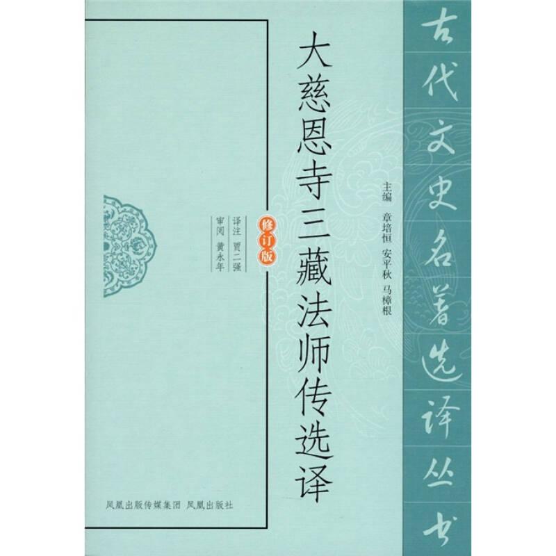 大慈恩寺三藏法师传选译(修订版)