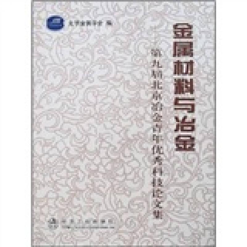 金属材料与冶金:第九届北京冶金青年优秀科技论文集