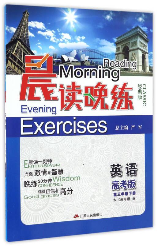 晨读晚练:英语(高三年级下册 高考版 经典版)