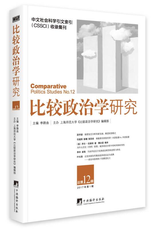 比较政治学研究(第12辑)