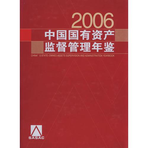 中国国有资产监督管理年鉴(2006)