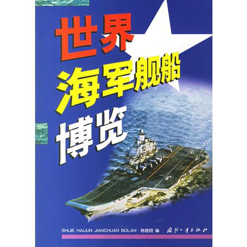 世界海军舰船博览