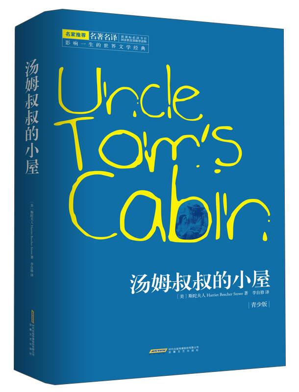 汤姆叔叔的小屋(青少版)