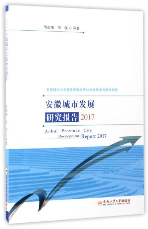 安徽城市发展研究报告(2017)/安徽财经大学服务安徽经济社会发展系列研究报告