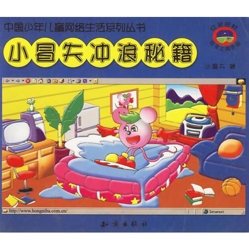 小冒失冲浪秘籍——中国少年儿童网络生活系列丛书